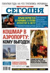 Сегодня. Киевский выпуск №5 01/2015