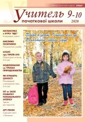 Учитель початкової школи №9 09/2020