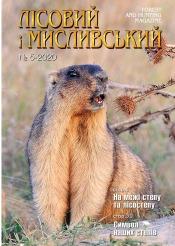 Лісовий і мисливський журнал №5 11/2020