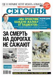 Сегодня. Киевский выпуск №144 08/2018