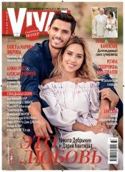 Viva! Украина №17 09/2019