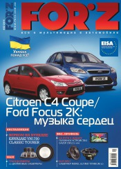 FORZ №2 02/2015