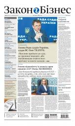 Закон і Бізнес (українською мовою) №42 10/2018