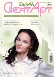 ДентАрт (Українською мовою) №2 05/2016