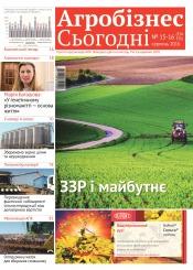 """газета """" Агробізнес Сьогодні"""" №15-16 08/2016"""