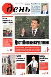 День. На русском языке №175 09/2019
