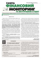 Фінансовий моніторинг №10 10/2015