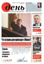 День. На русском языке. (пятница) №37-38 02/2020