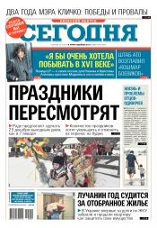 Сегодня. Киевский выпуск №209 11/2017