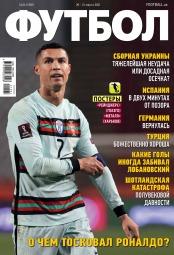 Футбол №24 03/2021
