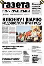 Газета по-українськи №51 07/2019