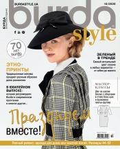 Burda style(БЕЗ ВЫКРОЕК) №10 10/2020