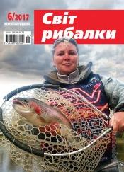Світ Рибалки №6 11/2017