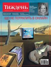 Український Тиждень №42 10/2020
