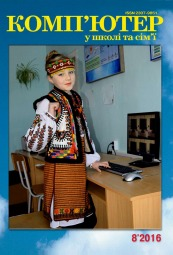 Комп'ютер у школі та сім'ї Науково-методичний журнал №8 03/2017