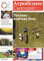 """газета """" Агробізнес Сьогодні"""" №11 06/2017"""