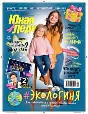 Юная леди №11 11/2019