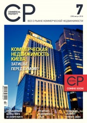 Commercial Property №7 08/2018