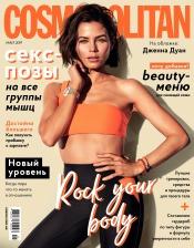 Cosmopolitan в Украине №5 04/2019