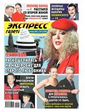 Экспресс-газета №4 01/2021