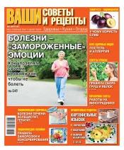 Ваши советы и рецепты. Здоровье. Кухня. Огород №31 08/2017