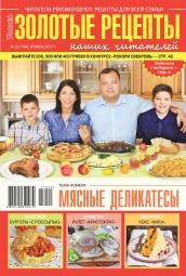 Золотые рецепты наших читателей №22 11/2017