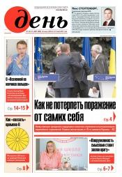 День. На русском языке. (пятница) №120-121 07/2017