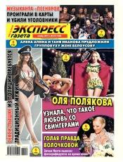 Экспресс-газета №47 11/2017