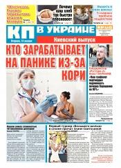 Комсомольская правда №3-4 01/2018