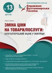 Справжня бухгалтерська газета №13 07/2017