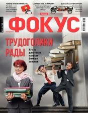 Еженедельник Фокус №17 04/2021