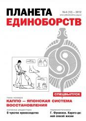 Планета единоборств №4 09/2012