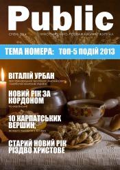 Public №1 01/2014