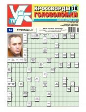 Кроссворды и головоломки №18 05/2017