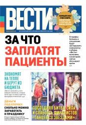 Вести №181 10/2017