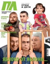 Публичные люди №4 04/2015