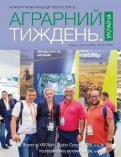 Аграрний тиждень.Україна №10-11 10/2018