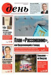 День. На русском языке. (пятница) №86-87 05/2018