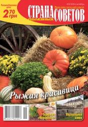 Страна полезных советов №10 10/2014