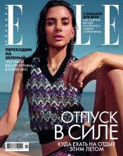 ELLE Украина №7-8 07/2020