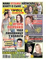 Экспресс-газета №22 05/2015