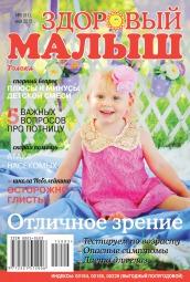 Здоровый малыш №5 05/2015