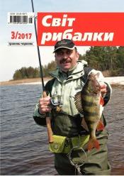 Світ Рибалки №3 05/2017