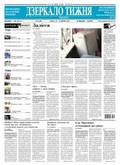 Дзеркало тижня. Україна №6 02/2017