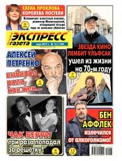 Экспресс-газета №13 03/2017