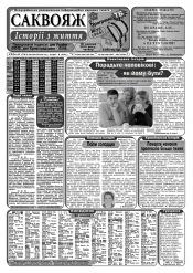 Саквояж: історії з життя №25 06/2015