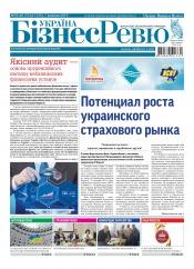Україна Бізнес Ревю №39-40 10/2019