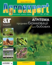 Agroexpert №3 03/2016