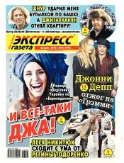 Экспресс-газета №8 02/2016