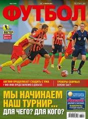 Футбол №57 07/2016